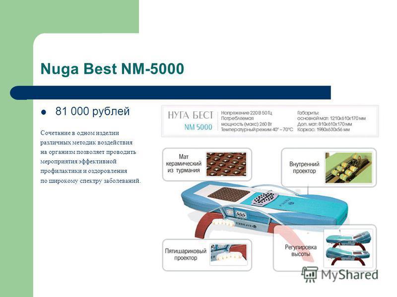 Nuga Best NM-5000 81 000 рублей Сочетание в одном изделии различных методик воздействия на организм позволяет проводить мероприятия эффективной профилактики и оздоровления по широкому спектру заболеваний.