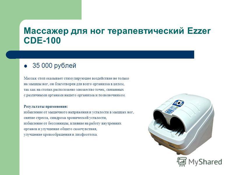Массажер для ног терапевтический Ezzer CDE-100 35 000 рублей Массаж стоп оказывает стимулирующее воздействие не только на мышцы ног, он благотворен для всего организма в целом, так как на стопах расположено множество точек, связанных с различными орг