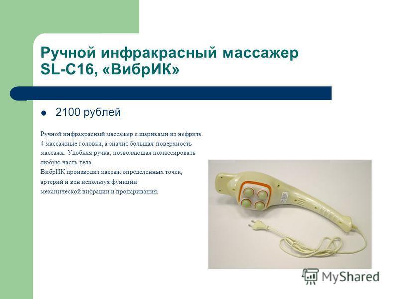 Ручной инфракрасный массажер SL-C16, «ВибрИК» 2100 рублей Ручной инфракрасный массажер с шариками из нефрита. 4 массажные головки, а значит большая поверхность массажа. Удобная ручка, позволяющая помассировать любую часть тела. ВибрИК производит масс