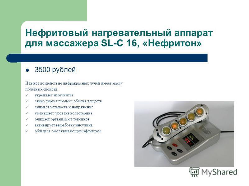 Нефритовый нагревательный аппарат для массажера SL-C 16, «Нефритон» 3500 рублей Нежное воздействие инфракрасных лучей имеет массу полезных свойств: укрепляет иммунитет стимулирует процесс обмена веществ снимает усталость и напряжение уменьшает уровен
