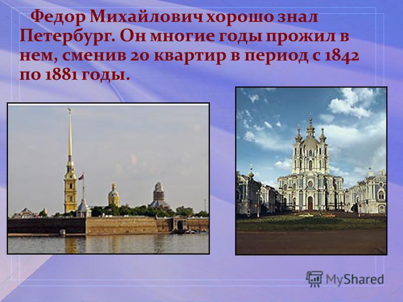 Федор Михайлович хорошо знал Петербург. Он многие годы прожил в нем, сменив 20 квартир в период с 1842 по 1881 годы.