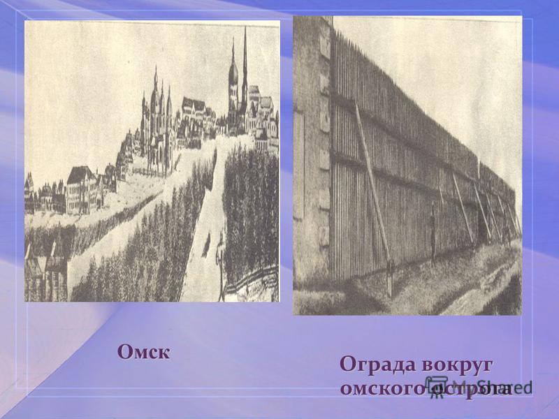 Омск Ограда вокруг омского острога
