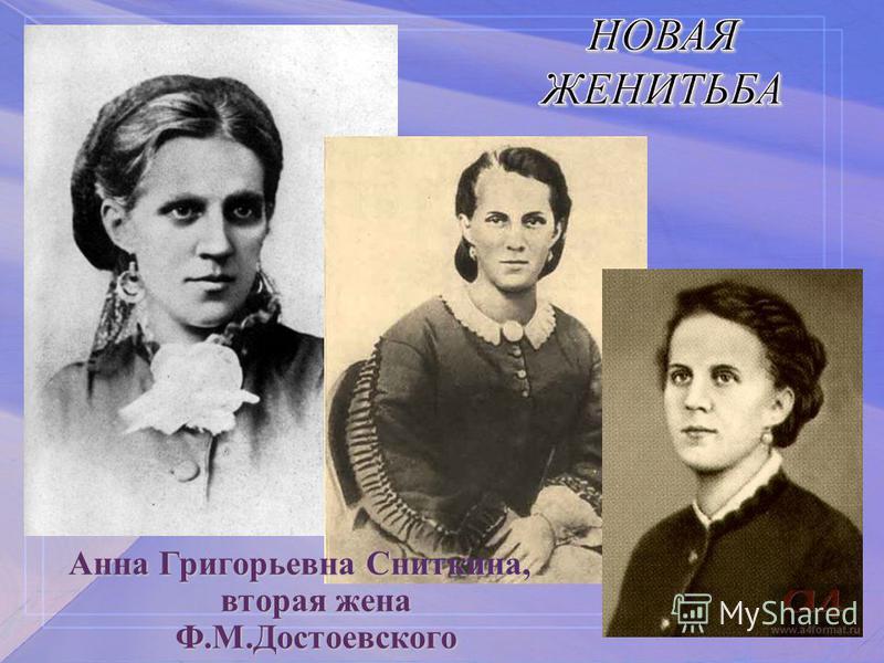 НОВАЯ ЖЕНИТЬБА Анна Григорьевна Сниткина, вторая жена Ф.М.Достоевского