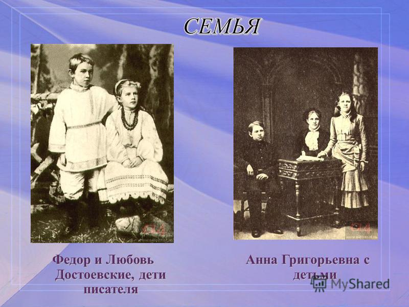 СЕМЬЯ Федор и Любовь Достоевские, дети писателя Анна Григорьевна с детьми