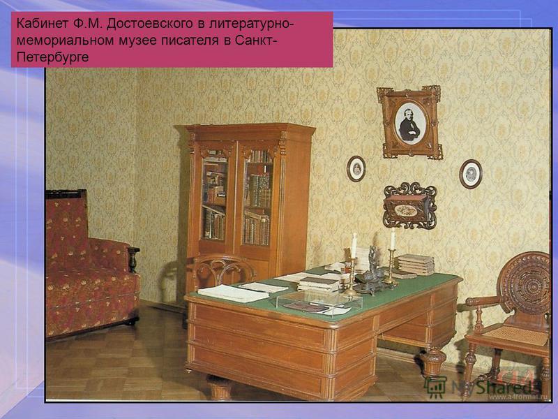 Кабинет Ф.М. Достоевского в литературно- мемориальном музее писателя в Санкт- Петербурге