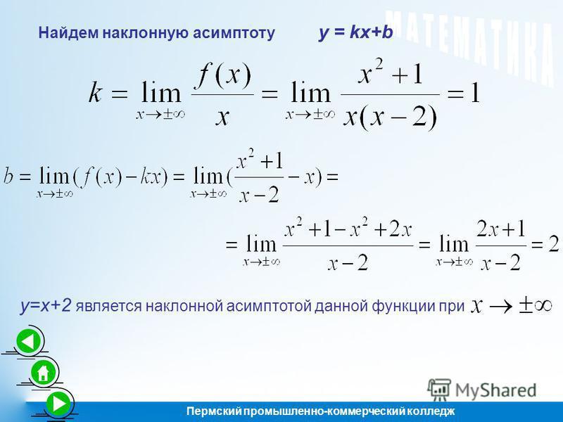y=x+2 является наклонной асимптотой данной функции при Найдем наклонную асимптоту y = kx+b