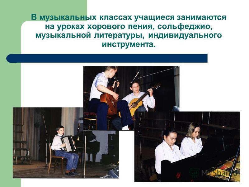 В школе 48 с 1990 года работают музыкальные классы. Учащиеся музыкальных классов принимают активное участие в городских и областных фестивалях, конкурсах, концертах.