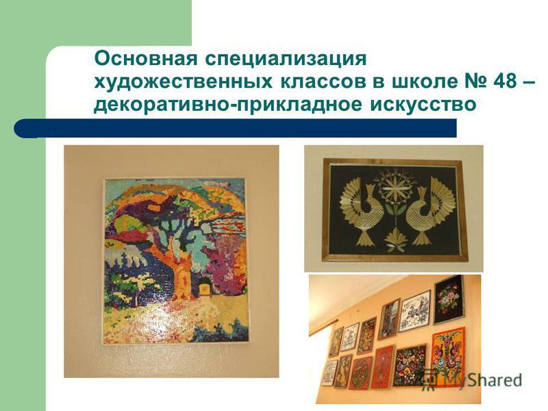 В 2001 году школа 48 получила лицензию на углубленное изучение изобразительного искусства В школе было создано 10 художественных классов