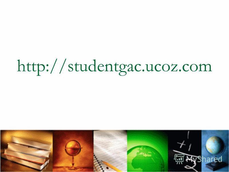 http://studentgac.ucoz.com