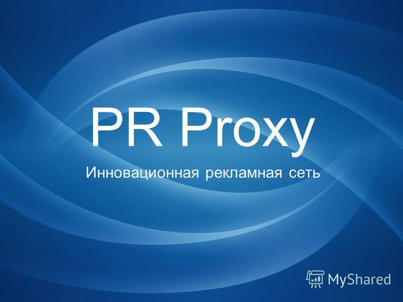 PR Proxy Инновационная рекламная сеть