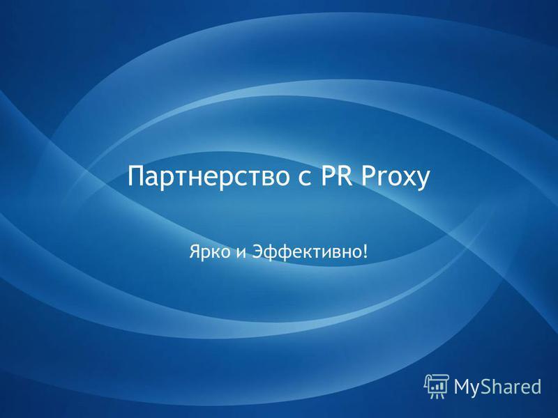 Партнерство с PR Proxy Ярко и Эффективно!