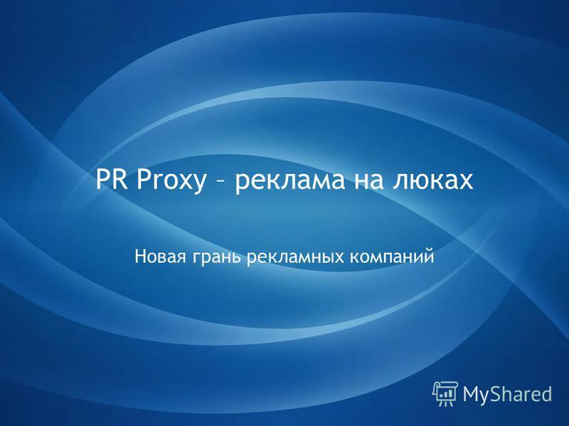 PR Proxy – реклама на люках Новая грань рекламных компаний