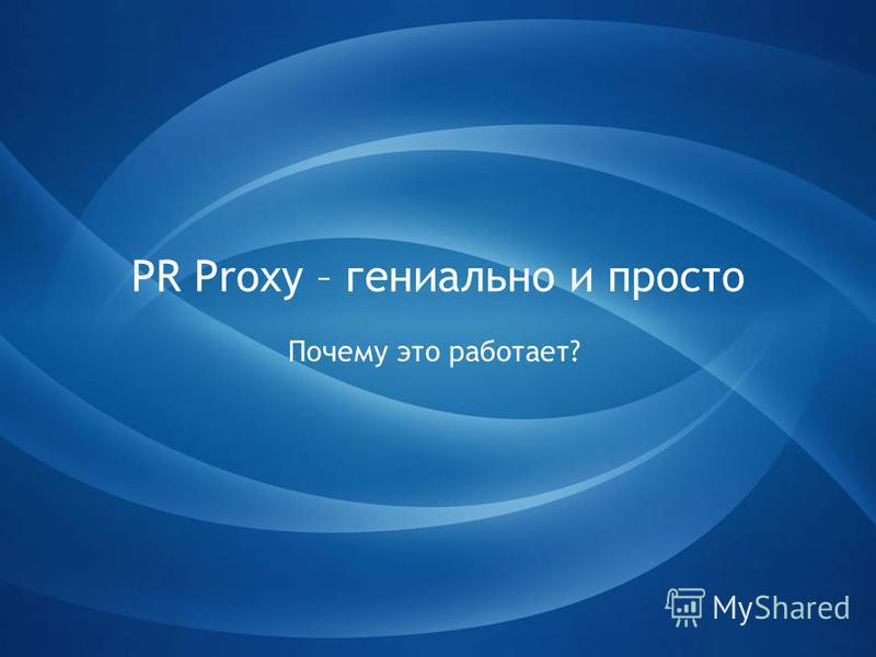 PR Proxy – гениально и просто Почему это работает?