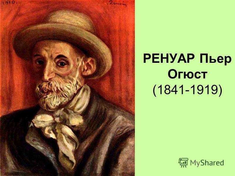 РЕНУАР Пьер Огюст (1841-1919)