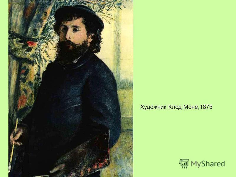 Художник Клод Моне,1875
