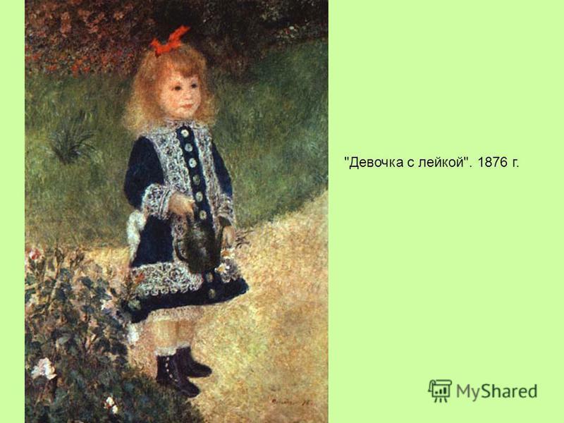 Девочка с лейкой. 1876 г.