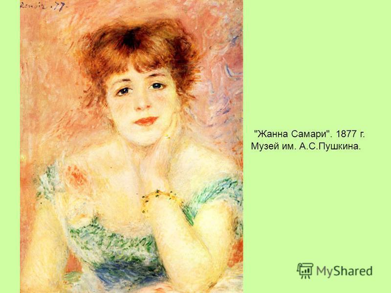 Жанна Самари. 1877 г. Музей им. А.С.Пушкина.
