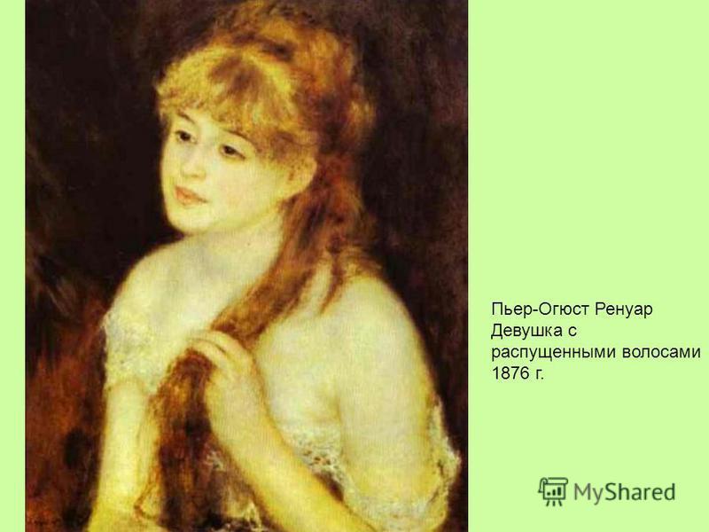 Пьер-Огюст Ренуар Девушка с распущенными волосами 1876 г.