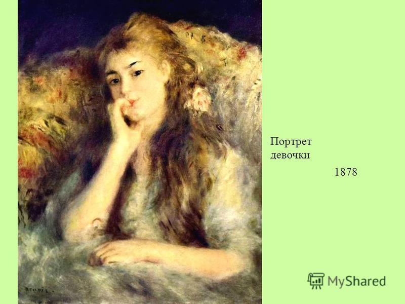Портрет девочки 1878