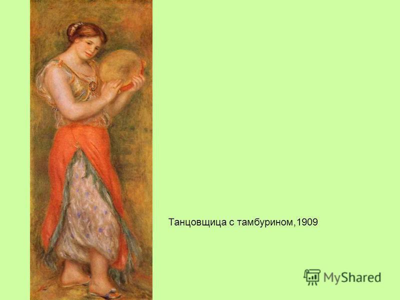 Танцовщица с тамбурином,1909
