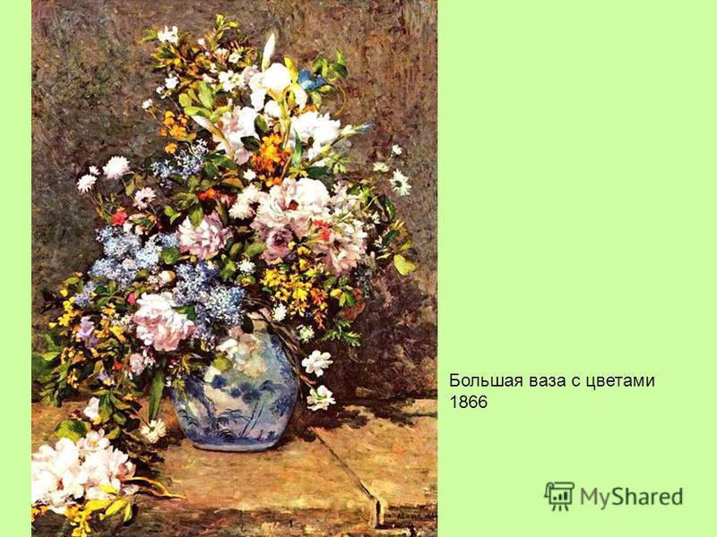 Большая ваза с цветами 1866