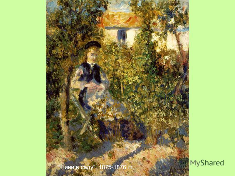 Нини в саду. 1875-1876 гг.