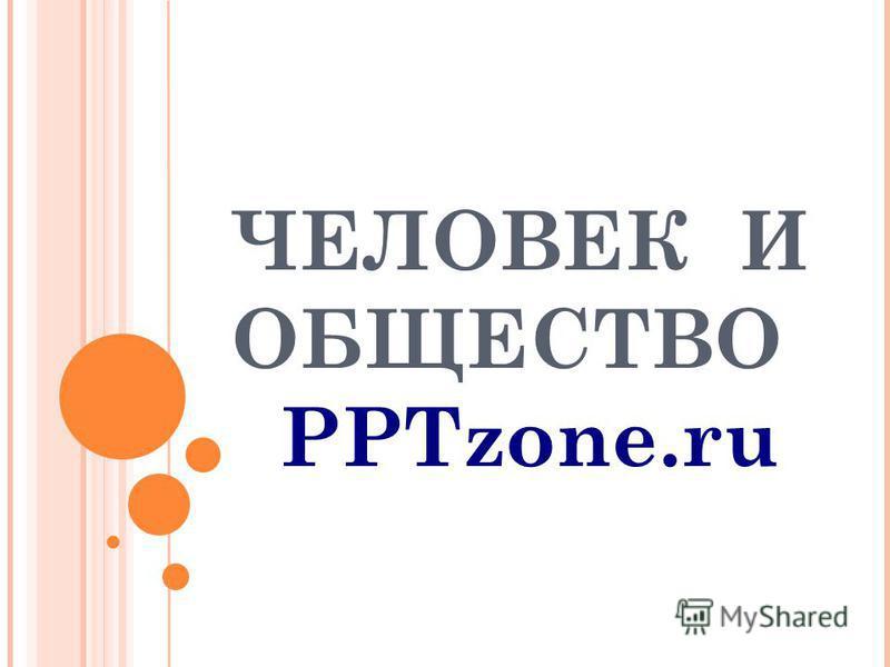 ЧЕЛОВЕК И ОБЩЕСТВО PPTzone.ru