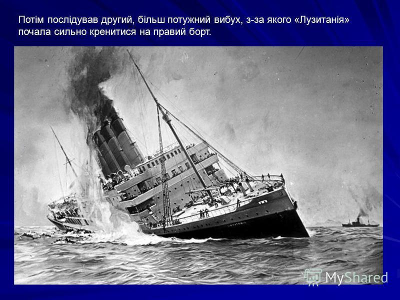 Потім послідував другий, більш потужний вибух, з-за якого «Лузитанія» почала сильно кренитися на правий борт.