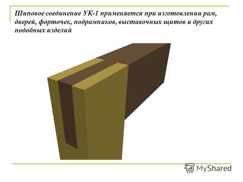 Шиповое соединение УК-1 применяется при изготовлении рам, дверей, форточек, подрамников, выставочных щитов и других подобных изделий