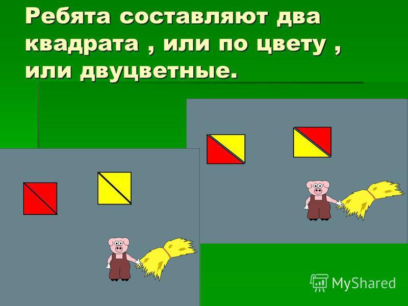Ребята составляют два квадрата, или по цвету, или двуцветные.