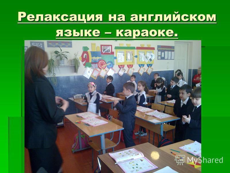 Релаксация на английском языке – караоке.