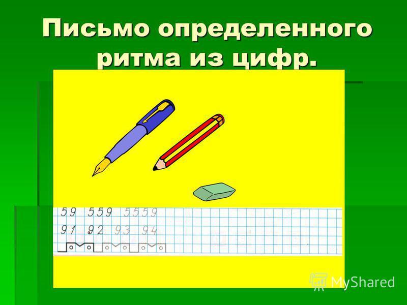 Письмо определенного ритма из цифр.