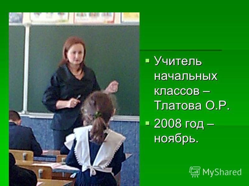 Учитель начальных классов – Тлатова О.Р. 2008 год – ноябрь.
