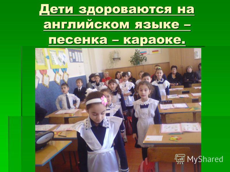 Дети здороваются на английском языке – песенка – караоке.