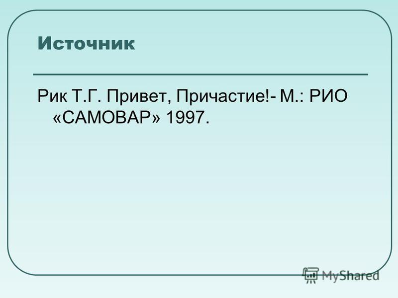 Источник Рик Т.Г. Привет, Причастие!- М.: РИО «САМОВАР» 1997.