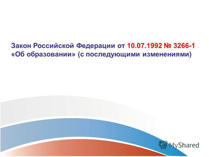 Закон Российской Федерации от 10.07.1992 3266-1 «Об образовании» (с последующими изменениями)