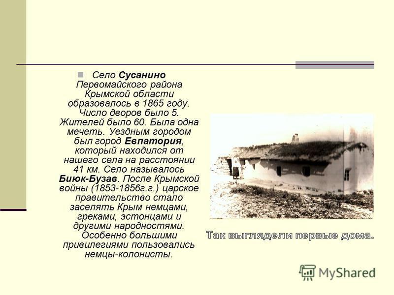 История создания села.