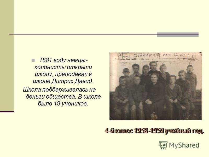 Село Сусанино Первомайского района Крымской области образовалось в 1865 году. Число дворов было 5. Жителей было 60. Была одна мечеть. Уездным городом был город Евпатория, который находился от нашего села на расстоянии 41 км. Село называлось Биюк-Буза