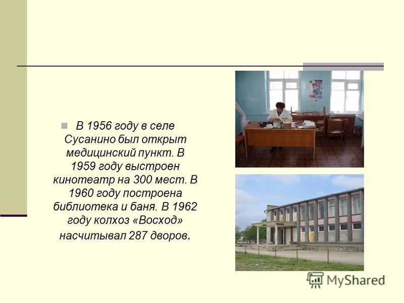 Вскоре после революции в 1977 году в селе организовался Биюк- Бузавский сельский Совет. Председателем которого был Козопов. В 1927 году в селе было 246 человек, Из них: русских - 36, украинцев - 5, крымских татар – 1, немцев – 158, греков – 5, евреев