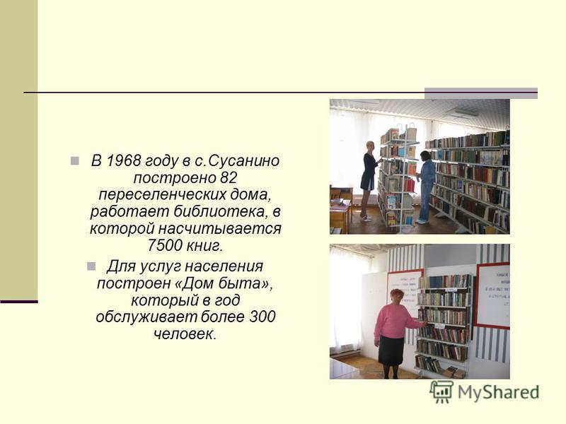 В 1956 году в селе Сусанино был открыт медицинский пункт. В 1959 году выстроен кинотеатр на 300 мест. В 1960 году построена библиотека и баня. В 1962 году колхоз «Восход» насчитывал 287 дворов.