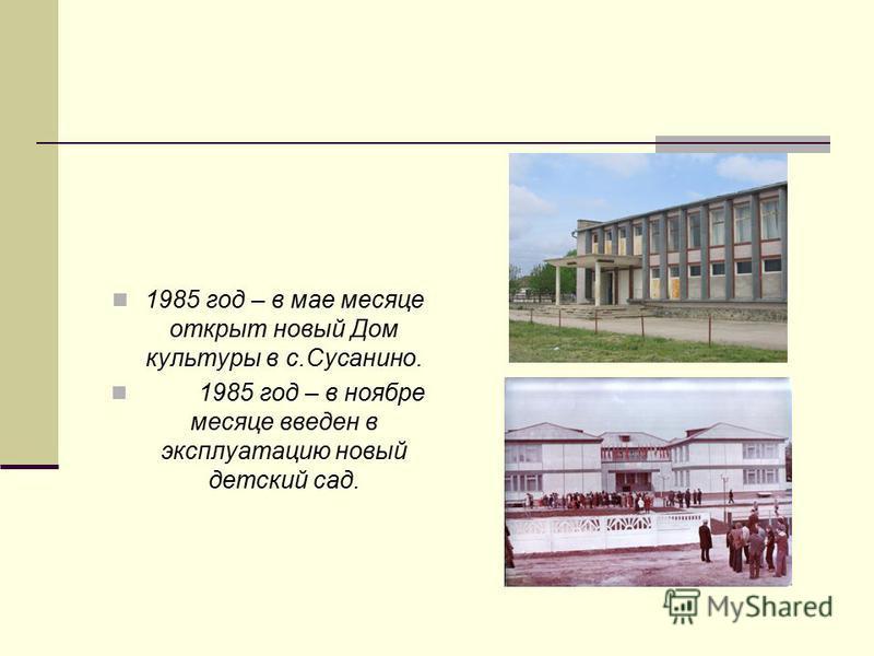 В 1968 году в с.Сусанино построено 82 переселенческих дома, работает библиотека, в которой насчитывается 7500 книг. Для услуг населения построен «Дом быта», который в год обслуживает более 300 человек.