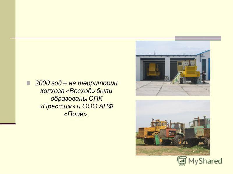 1985 год – в мае месяце открыт новый Дом культуры в с.Сусанино. 1985 год – в ноябре месяце введен в эксплуатацию новый детский сад.