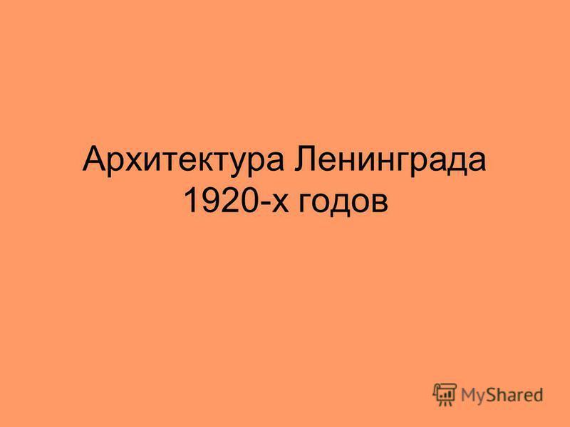 Архитектура Ленинграда 1920-х годов