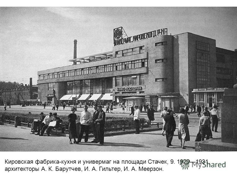 Кировская фабрика-кухня и универмаг на площади Стачек, 9. 19291931, архитекторы А. К. Барутчев, И. А. Гильтер, И. А. Меерзон.