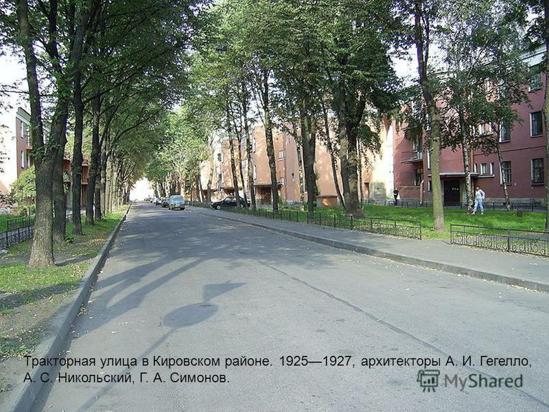Тракторная улица в Кировском районе. 19251927, архитекторы А. И. Гегелло, А. С. Никольский, Г. А. Симонов.