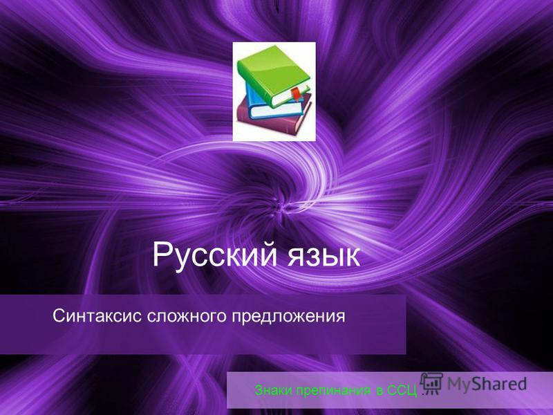 Русский язык Синтаксис сложного предложения Знаки препинания в ССЦ.