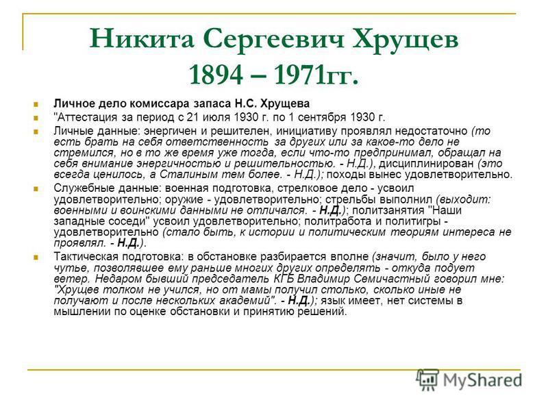 Никита Сергеевич Хрущев 1894 – 1971 гг. Личное дело комиссара запаса Н.С. Хрущева