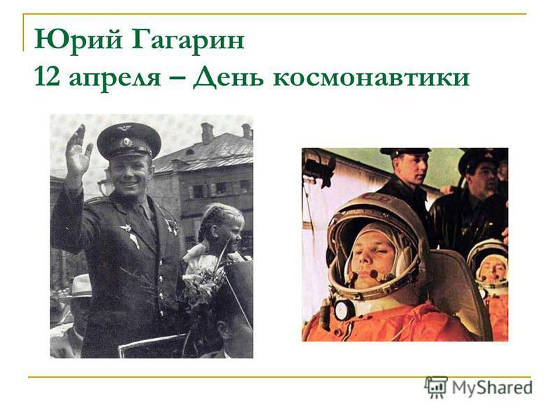 Юрий Гагарин 12 апреля – День космонавтики