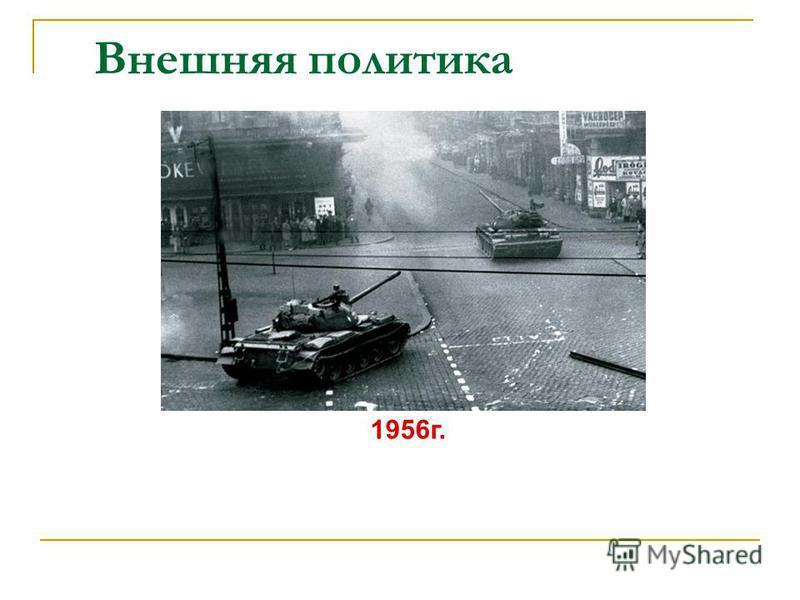 Внешняя политика 1956 г.