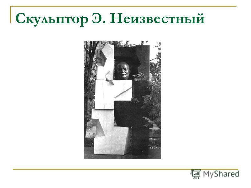 Скульптор Э. Неизвестный